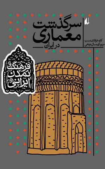 سرگذشت معماری در ایران