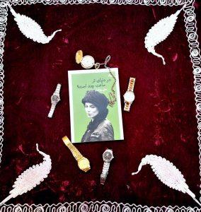 نگاهی به رمان «هشت و چهلوچهار»، نوشتهی کاوه فولادینسب