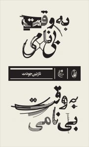 نگاهی به رمان «بهوقت بینامی»، نوشتهی نازنین جودت منتشر شده در روزنامهی اعتماد نوشتهی ژاله حیدری