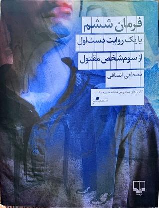 رمان؛ عرصهی آزادی
