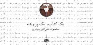 پروندهای برای رمان «استخوان»، نوشتهی علیاکبر حیدری