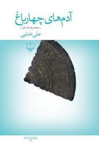 یادداشتی دربارهی مجموعهداستان «آدمهای چهارباغ» نوشتهی علی خدایی، منتشرشده در روزنامهی اعتماد نوشتهی گلناز دینلی