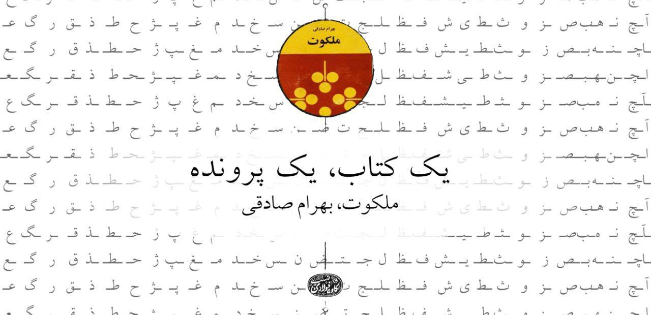 پروندهای برای داستان بلند «ملکوت»، نوشتهی بهرام صادقی