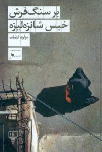 نگاهی به داستان بلند «بر سنگفرش خیس شانزهلیزه» نوشتهی مولود قضات، منتشرشده در روزنامهی اعتماد نوشتهی ساهره رستمی
