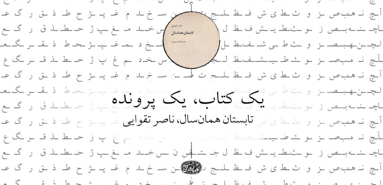 پروندهای برای مجموعهداستان «تابستان همان سال»، نوشتهی ناصر تقوایی