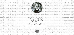جمعخوانی داستان کوتاه «کفترباز»، نوشتهی صادق چوبک