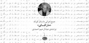 جمعخوانی داستان کوتاه «مارافسای»، نوشتهی عبدالرحیم احمدی