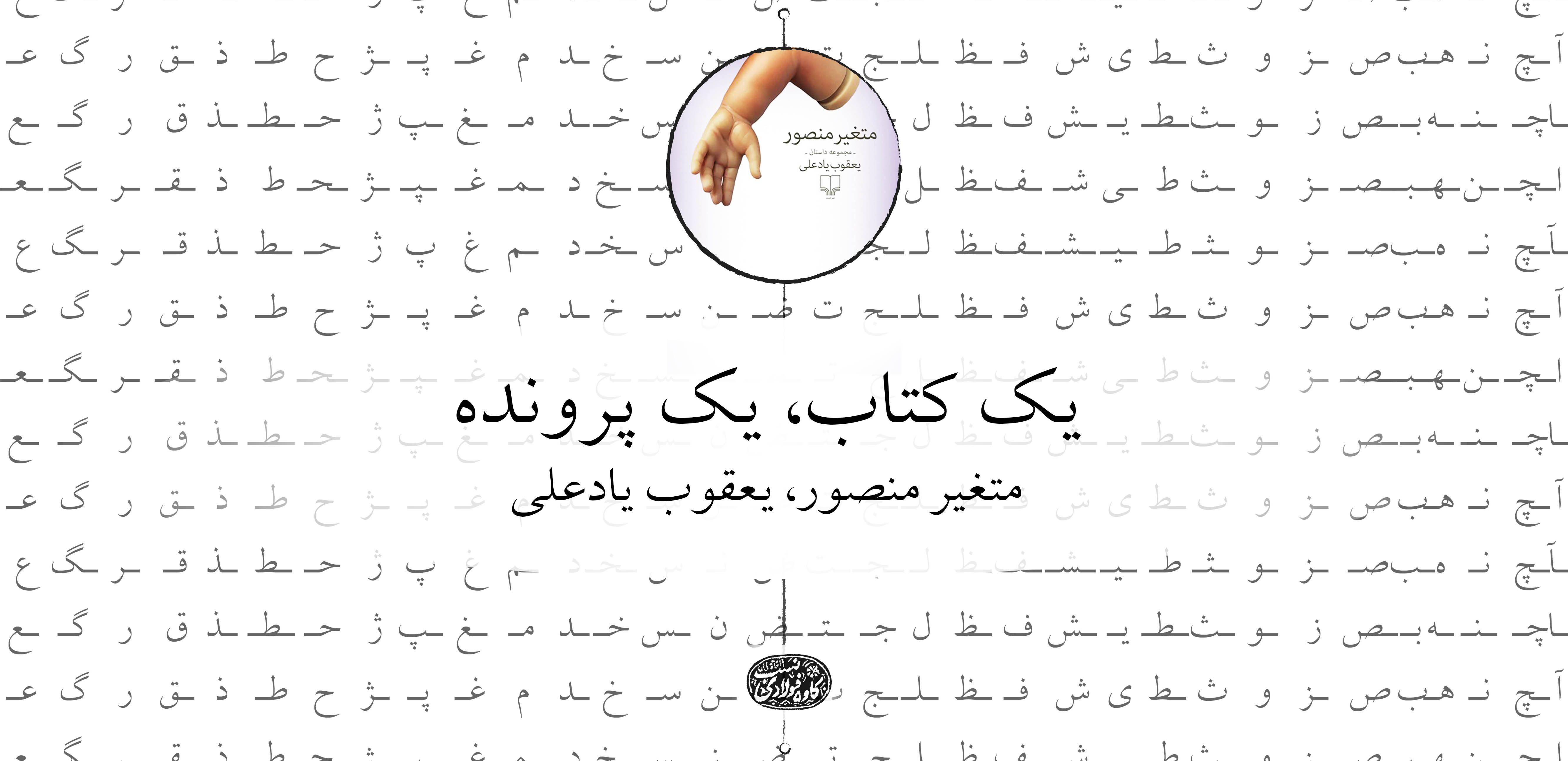 پروندهای برای مجموعهداستان «متغیر منصور»، نوشتهی یعقوب یادعلی