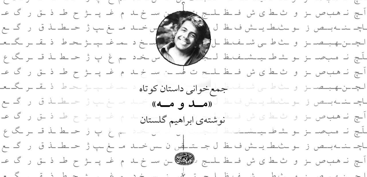 جمعخوانی داستان کوتاه «مد و مه»، نوشتهی ابراهیم گلستان