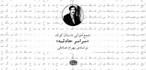 جمعخوانی داستان کوتاه «سراسر حادثه»، نوشتهی بهرام صادقی