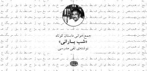 جمعخوانی داستان کوتاه «شب بارانی»، نوشتهی تقی مدرسی