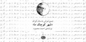 جمعخوانی داستان کوتاه «شهر کوچک ما»، نوشتهی احمد محمود