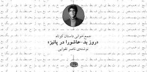 جمعخوانی داستانهای کوتاه «روز بد» و «عاشورا در پاییز»، نوشتهی ناصر تقوایی