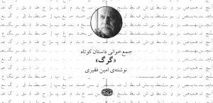 جمعخوانی داستان کوتاه «گرگ»، نوشتهی امین فقیری