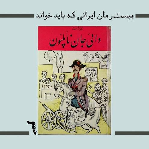 بیست رمان ایرانی که باید خواند