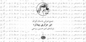 جمعخوانی داستان کوتاه «بر مزاری بیدار»، نوشتهی امیرحسین روحی
