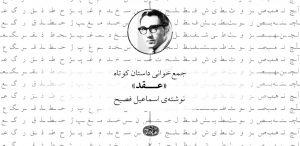 جمعخوانی داستان کوتاه «عقد»، نوشتهی اسماعیل فصیح