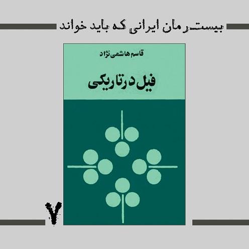 باغهایی که در آنها گشتهام - کاوه فولادینسب - قاسم هاشمینژاد
