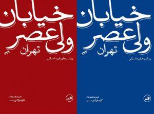 خیابان ولیعصر تهران کتاب شد