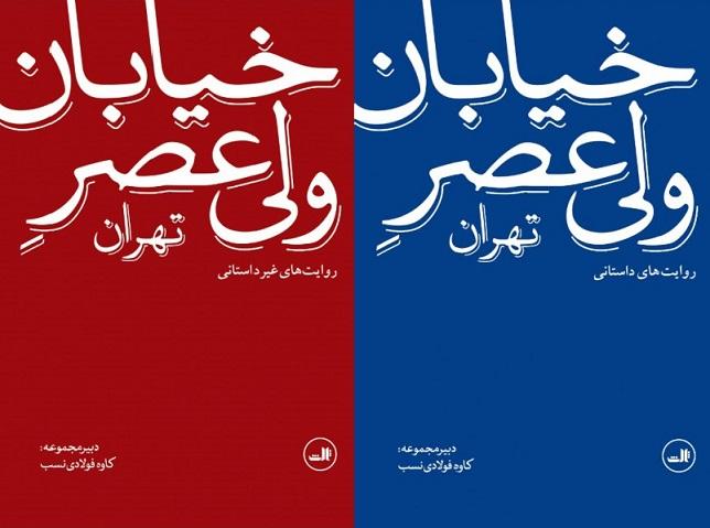 خیابان ولیعصر تهران کتاب شد/ نشر ثالث/ کاوه فولادینسب